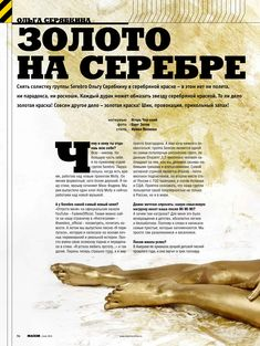 Ольга Серябкина снялась обнаженной для журнала «MAXIM» фото #3
