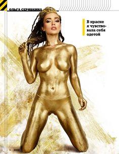 Ольга Серябкина снялась обнаженной для журнала «MAXIM» фото #9
