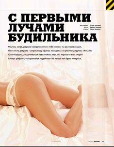 Эротические фото Юлии Паршуты в журнале «MAXIM» фото #4