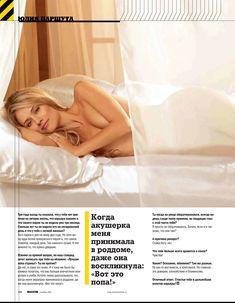 Эротические фото Юлии Паршуты в журнале «MAXIM» фото #14