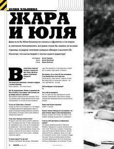 Эротические фото Юлии Хлыниной для журнала «MAXIM» фото #3