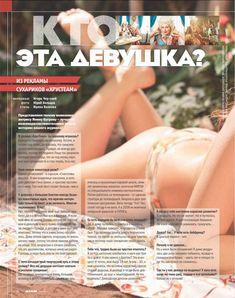 Янина Бугрова обнажилась для журнала «MAXIM» фото #1