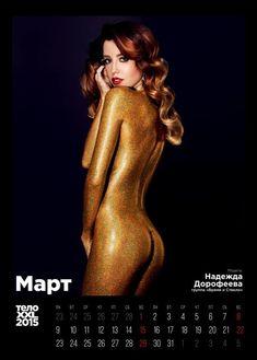 Надя Дорофеева оголила попку в календаре XXl фото #1