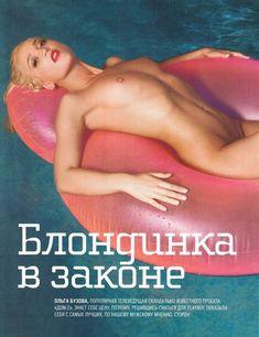 Привлекательная Ольга Бузова обнажилась полностью для Playboy фото #7