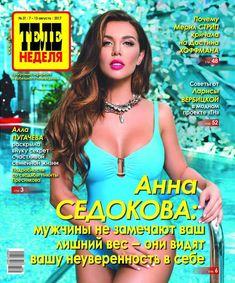 Эротичная Анна Седокова в купальниках для «Теленедели» фото #1