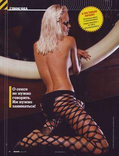 Глюкоза в откровенной фотосессии для журнала Maxim фото #7