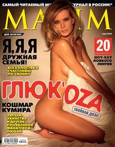 Обнаженная Глюкоза в журнале Maxim фото #1