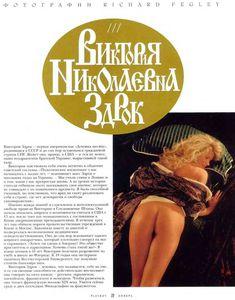 Красивая Виктория Здрок оголилась в журнале Playboy фото #2