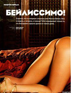 Красивая Имоджен Бэйли снялась голой в журнале Maxim фото #1