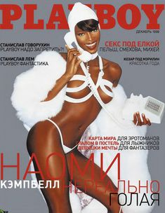 Наоми Кэмпбелл разделась для журнала Playboy фото #1