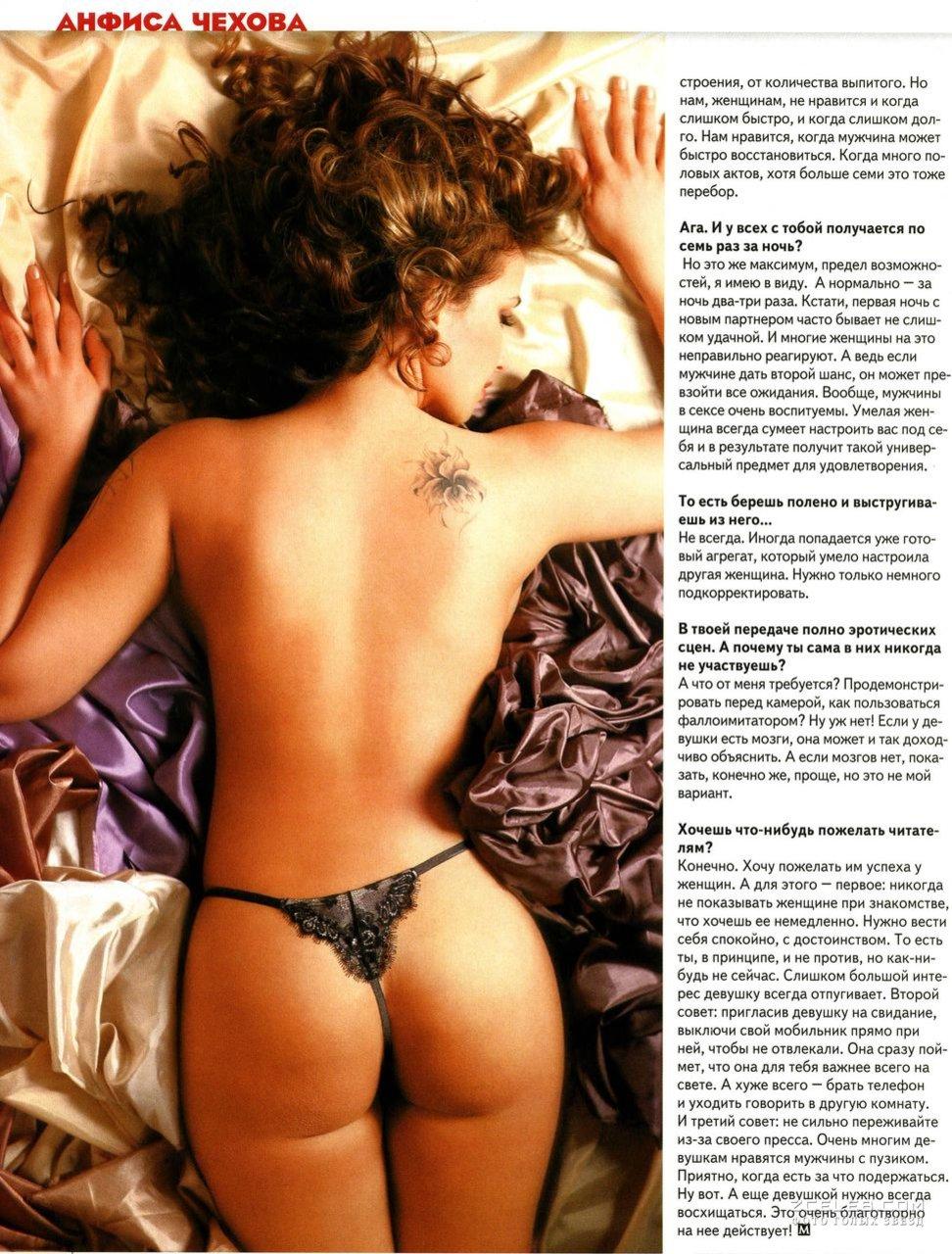 Секси Анфиса Чехова в журнале Максим 2006  ZCELEBCOM