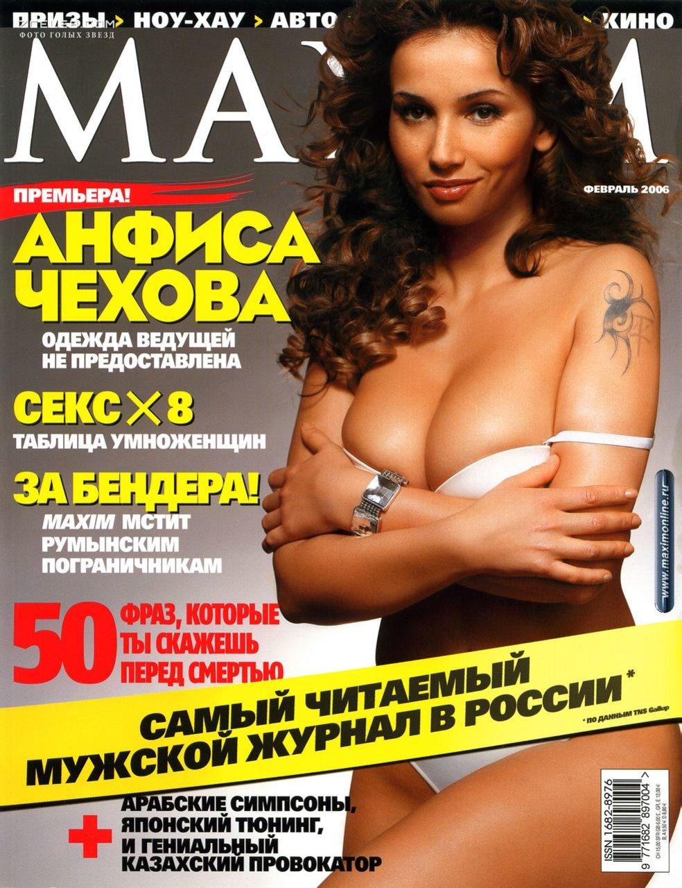 Голая Анфиса Чехова на горячих фото