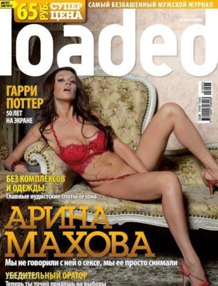 mahova-arina-golaya-bez-trusov
