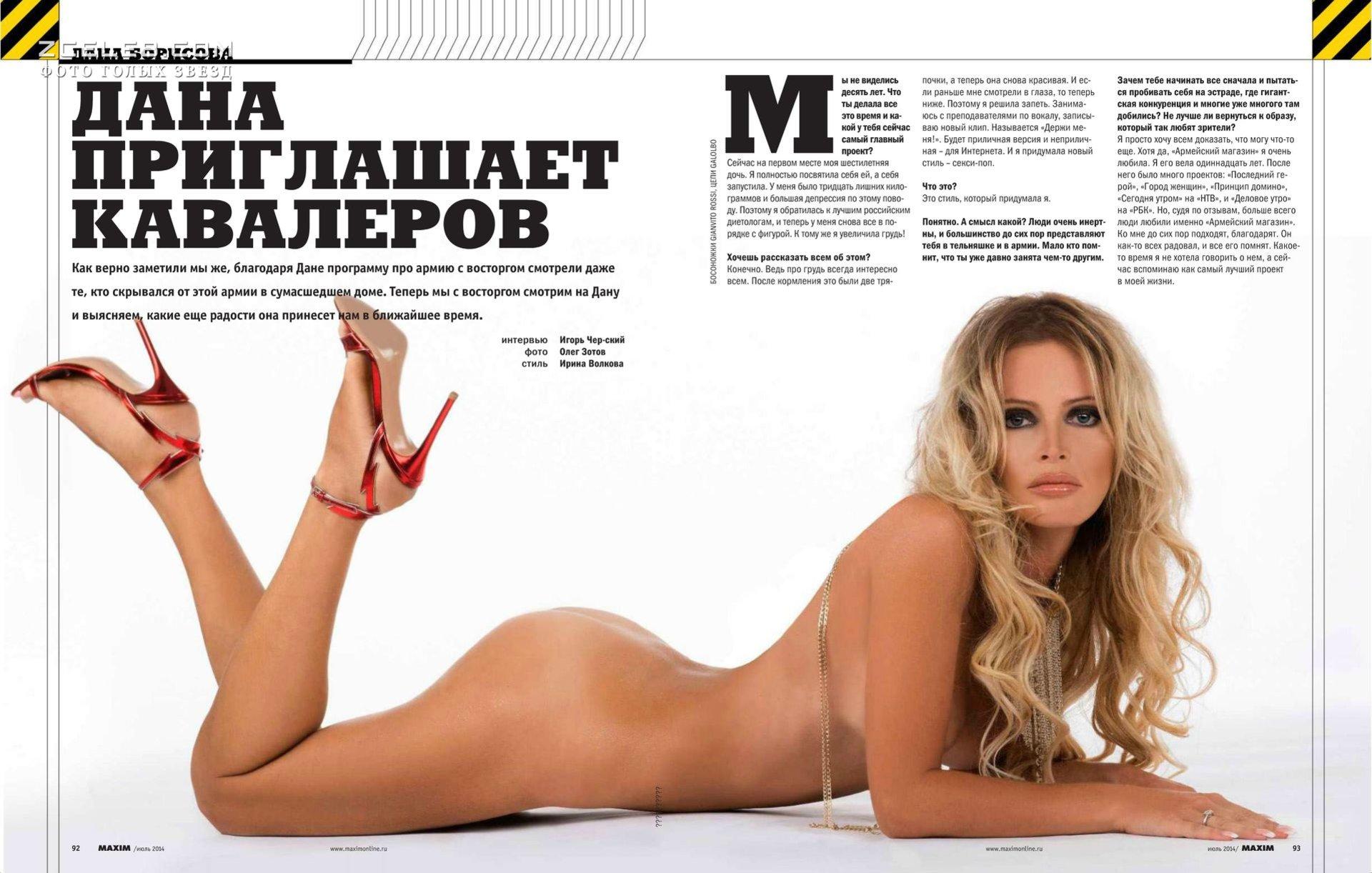 Обнаженная Дана Борисова