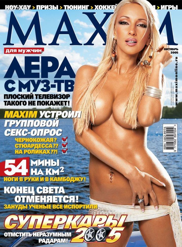максим журнал фото порно речь
