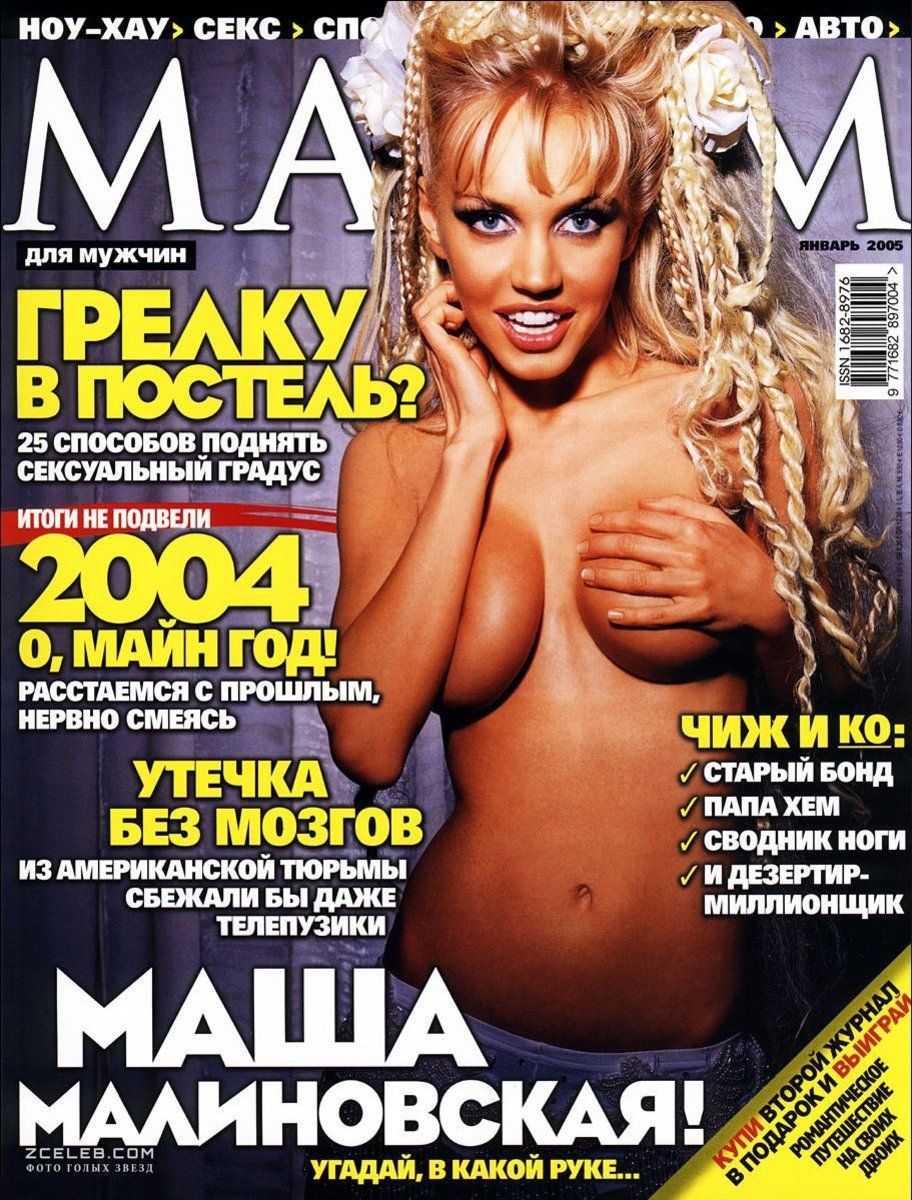 малиновская porn маша