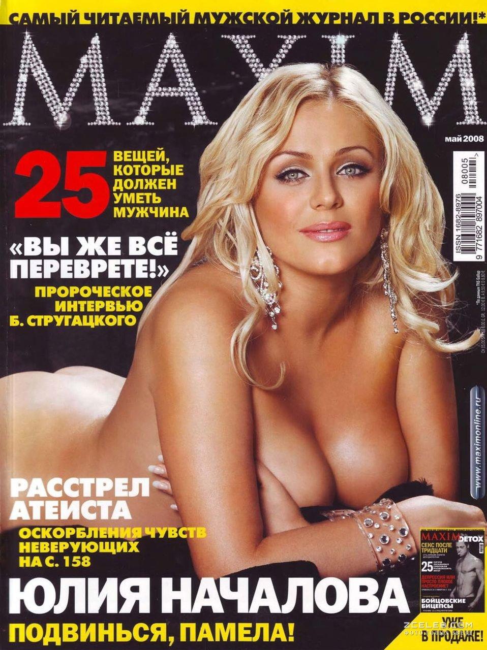 Порно Обнаженная Юлия Началова