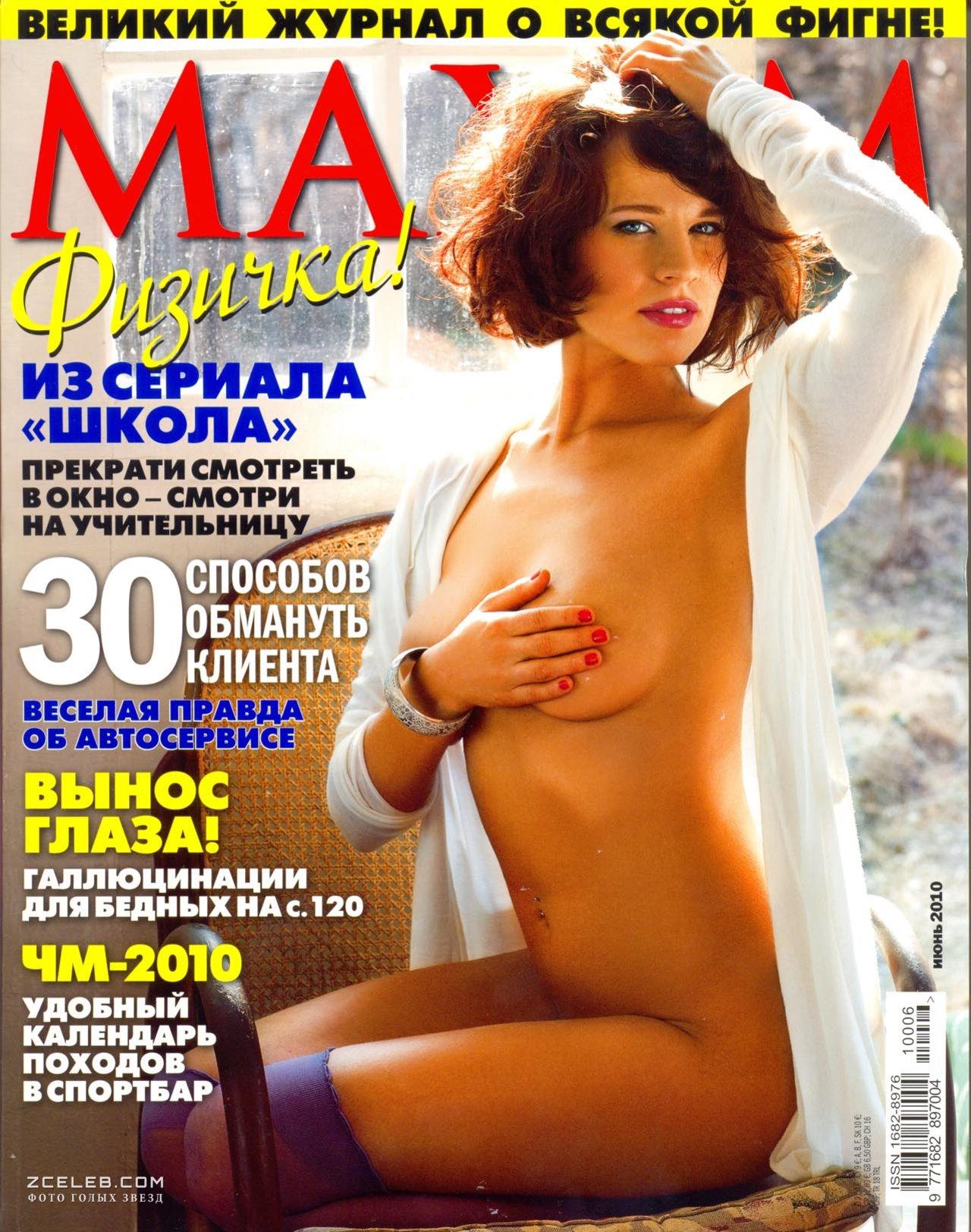 ви, порно журналы с российскими звездами хорошего
