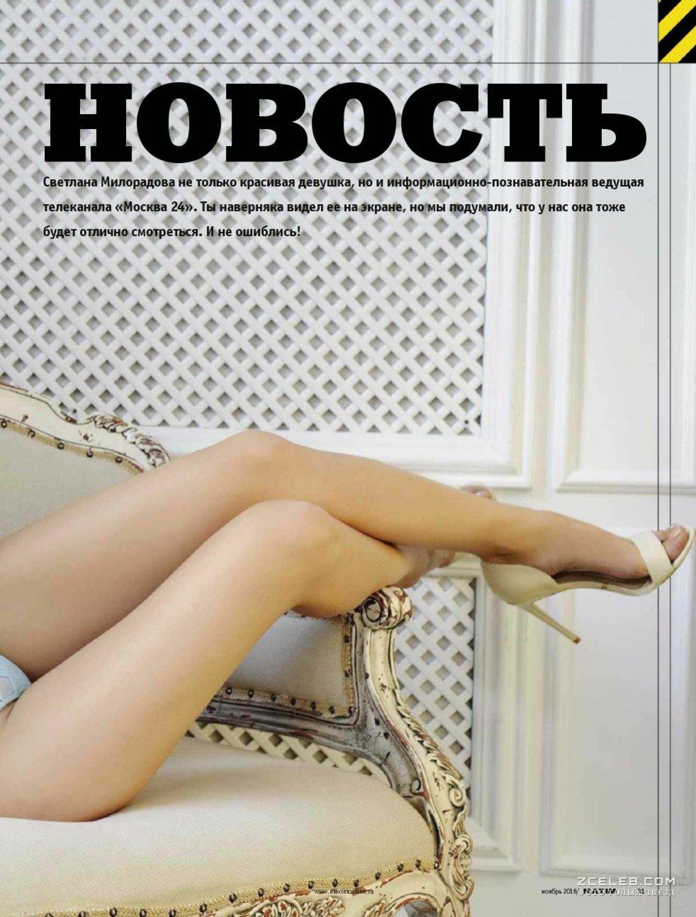 Фото светлана милорадова в журнале