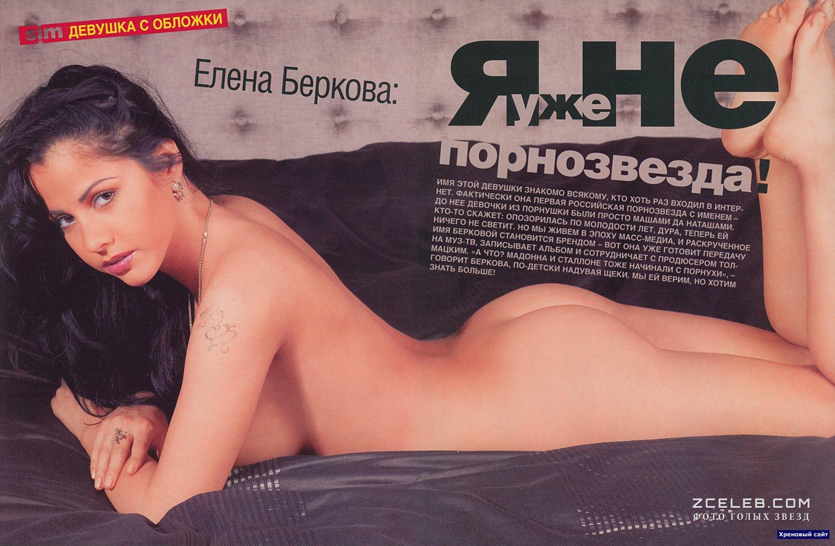 Фотографии Обнаженной Елены