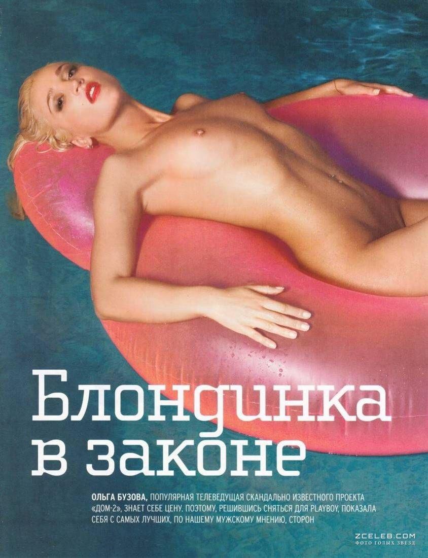 Ольга Бузова Обнажила