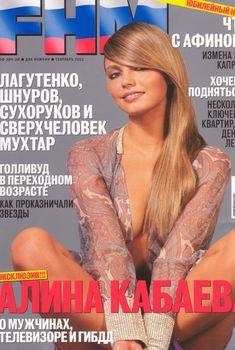 Соблазнительная Алина Кабаева на обложке FHM, 2002