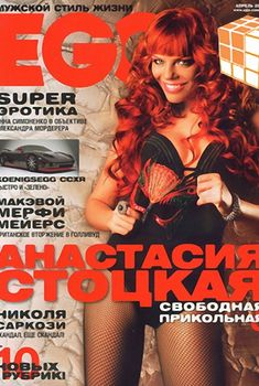 Анастасия Стоцкая в сексуально белье для EGO, 2008