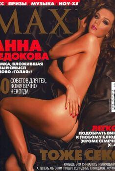 Анна Седокова разделась в журнале Maxim, 2010