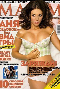Эро Анна Седокова в журнале «Максим», 2004