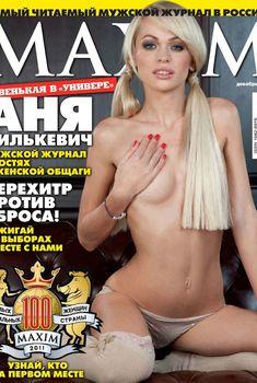 Анна Хилькевич в нижнем белье для журнала «Максим», 2011