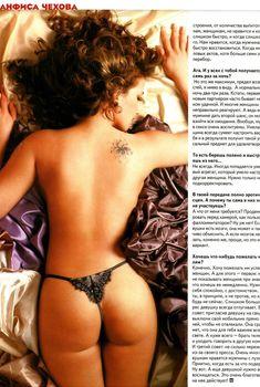 Секси Анфиса Чехова в журнале «Максим», 2006