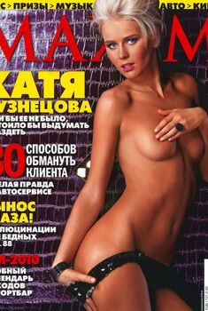 Эро Екатерина Кузнецова в журнале Maxim, 2010