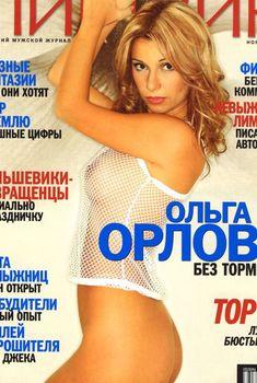 Ольга Орлова снялась голой в журнале «Пингвин», 2003