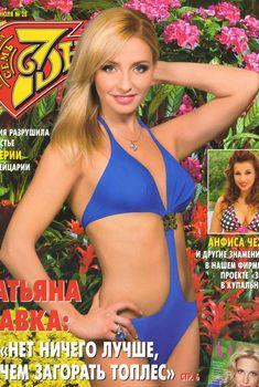 Татьяна Навка в купальнике для журнала «Семь дней», 2009