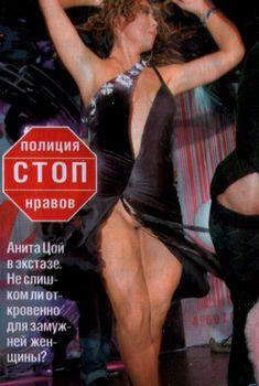 Анита Цой засветила трусики в журнале «Отдохни!»