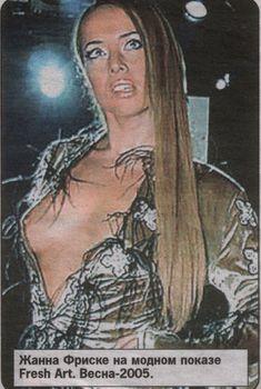 Жанна Фриске засветила грудь на модном показе Fresh Art, 2005