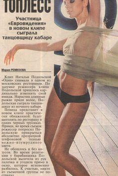 Наталья Подольская топлесс