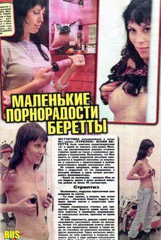 Откровенные снимки с Юлией Беретта в газете «Твой день»