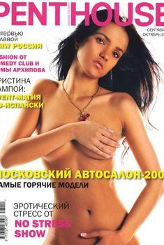 Аделина Шарипова разделась для журнала Penthouse, 2008