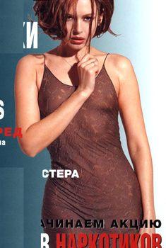 Ирина Безрукова засветила грудь сквозь прозрачное платье для журнала «Мужской взгляд»