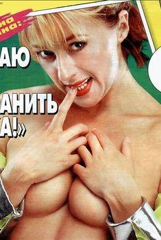 Алена Апина без лифчика в журнале «СПИД-инфо», 1999