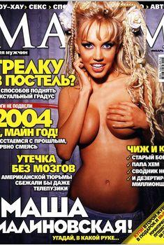 Эротичная Маша Малиновская в журнале «MAXIM», Январь 2005