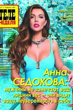 Эротичная Анна Седокова в купальниках для «Теленедели», Август 2017