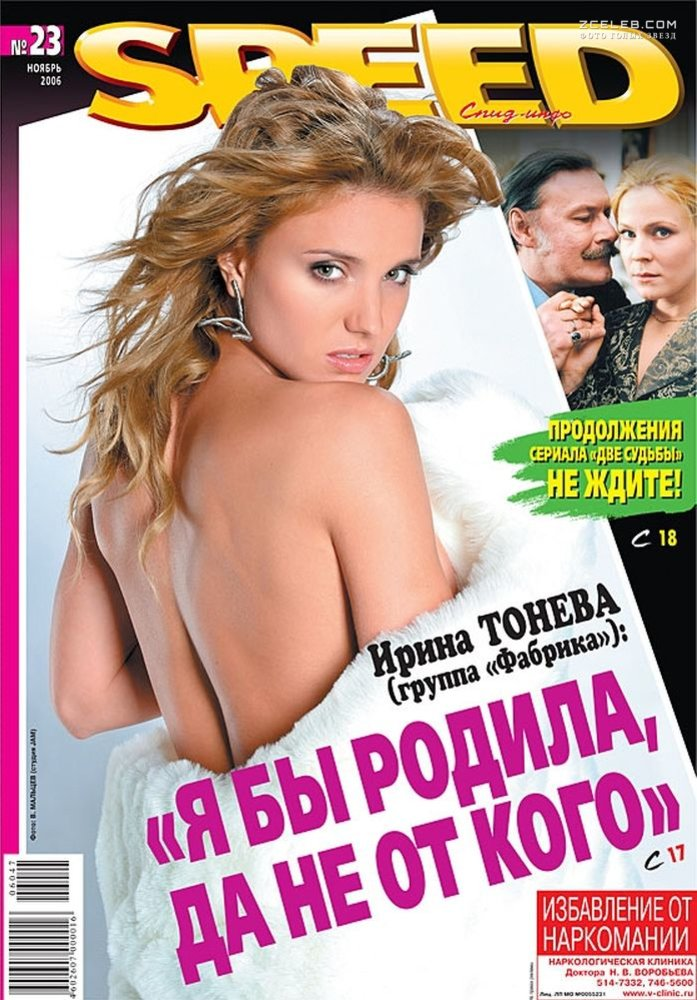 Ирина Тонева Обнаженная